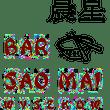 Sao Mai - Wyszków - Kuchnia orientalna - Wyszków